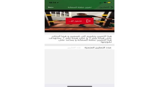 JFR - The Development of an Arabic Weight-Loss App Akser